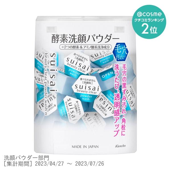 ビューティクリア パウダーウォッシュN / 本体 / 12.8G / 無香料