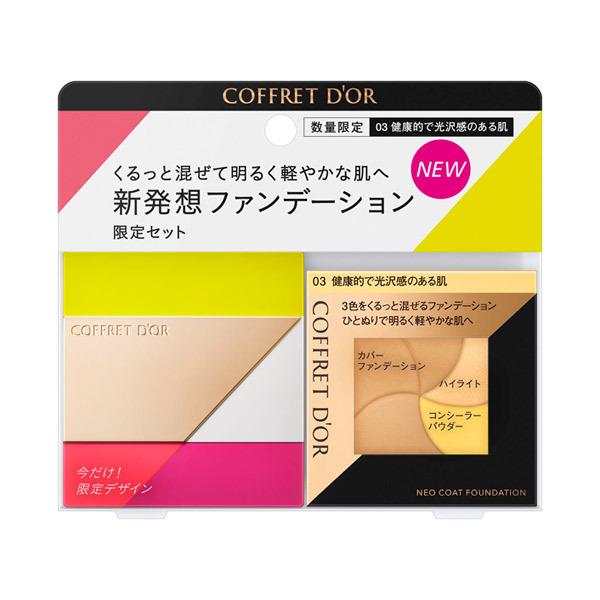 【アウトレット】ネオコートファンデーション リミテッドセットa / 03 健康的で光沢感のある肌 / 9G / 本体 / 無香料
