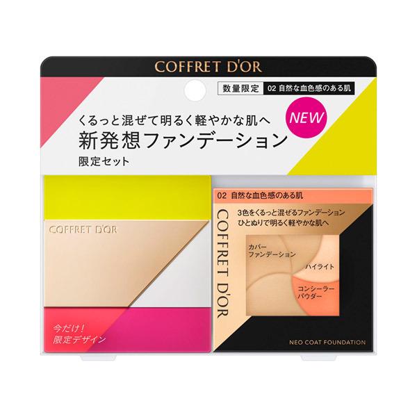【数量限定】ネオコートファンデーション リミテッドセットa / 02 自然な血色感のある肌 / 9G / 本体 / 無香料