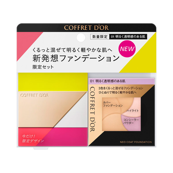 【数量限定】ネオコートファンデーション リミテッドセットa / 01 明るく透明感のある肌 / 9G / 本体 / 無香料