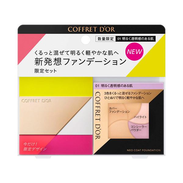 【数量限定】ネオコートファンデーション リミテッドセットa / 本体 / 01 明るく透明感のある肌 / 9G / 無香料
