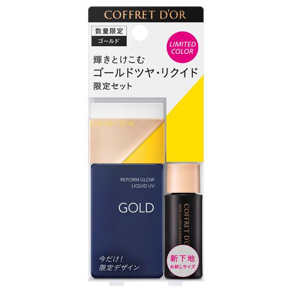【数量限定】リフォルムグロウ リクイドUV リミテッドセット / SPF50+ / PA+++ / 本体 / ゴールド / 無香料