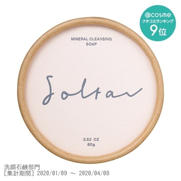 ミネラル クレンジングソープ / 本体 / 80g / さっぱり