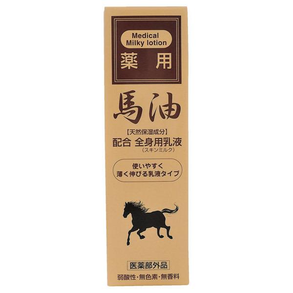 薬用 馬油乳液 / 65ml