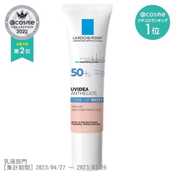 UVイデア XL プロテクショントーンアップ ローズ / 本体 / ピンクベージュ / 30mL / 無香料