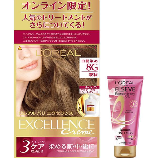 【オンライン限定セット】エクセランス N 液状タイプ (ダブルヘアパックミニ付) / 本体 / 8G 黄味のあるより明るい栗色