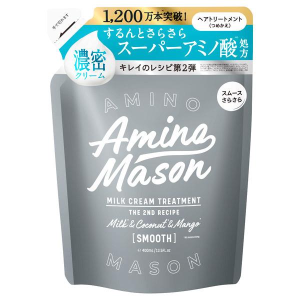 アミノメイソン スムースリペア ミルククリーム ヘアトリートメント / 詰替え / 400ML