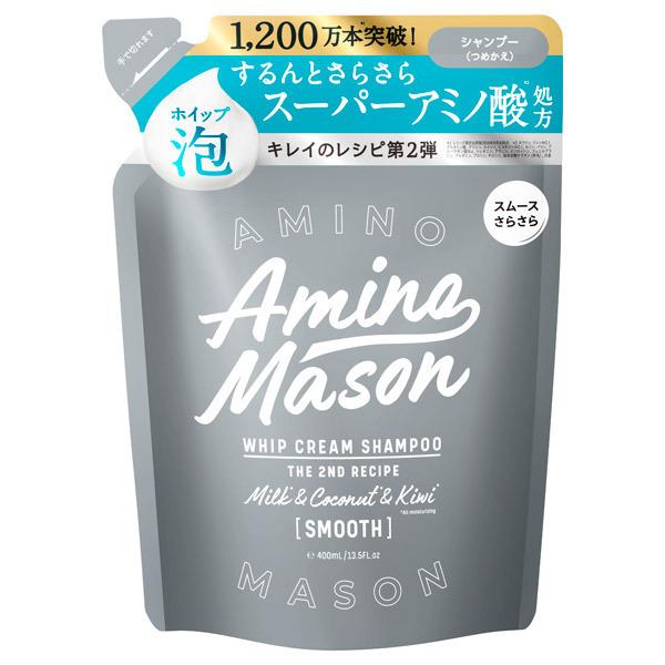 アミノメイソン スムースリペア ホイップクリーム シャンプー / 詰替え / 400ML