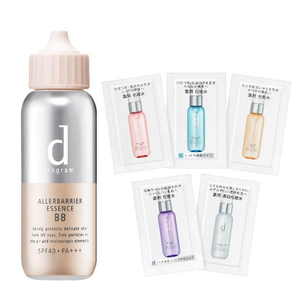 【数量限定】アレルバリア エッセンス BB 化粧水体感セット / ナチュラル
