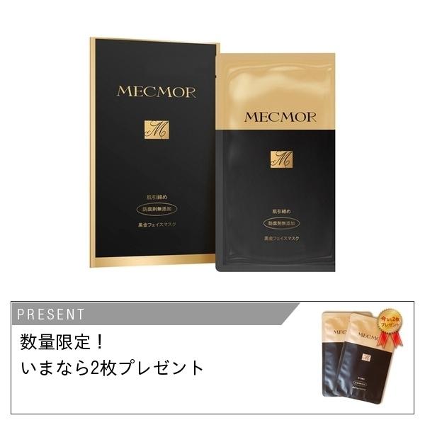 【今なら2枚プレゼント】黒金フェイスマスク / 27mL×5枚