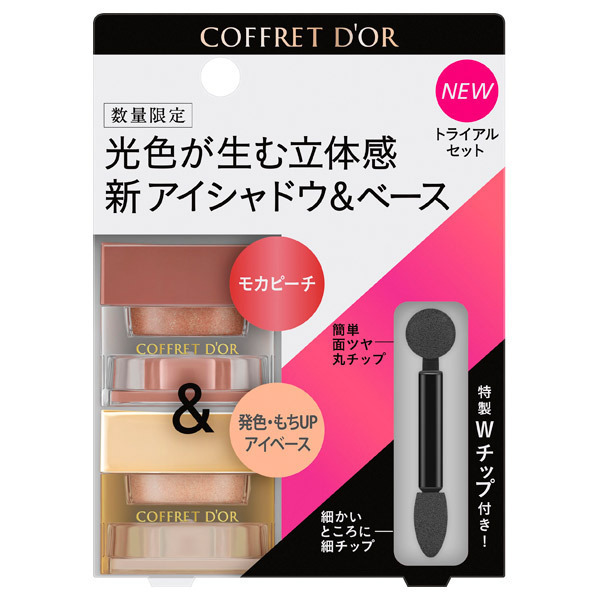 【アウトレット】3Dトランス メイクコレクション / b / 本体