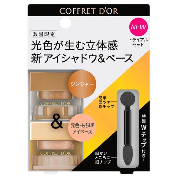 【EC先行発売】3Dトランス メイクコレクション / 本体 / a