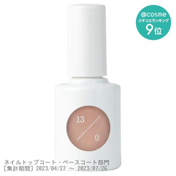 ウカ カラーベースコート ゼロ / 本体 / 13/0 スキンベージュ / 10ml