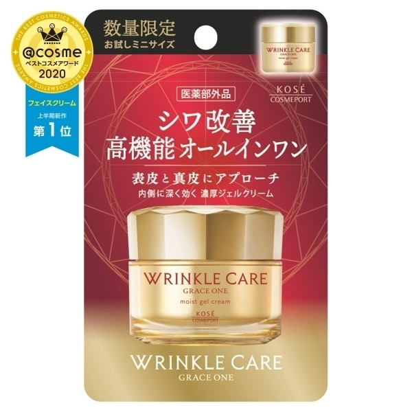 【限定品】リンクルケア モイストジェルクリーム ミニサイズ / 15g