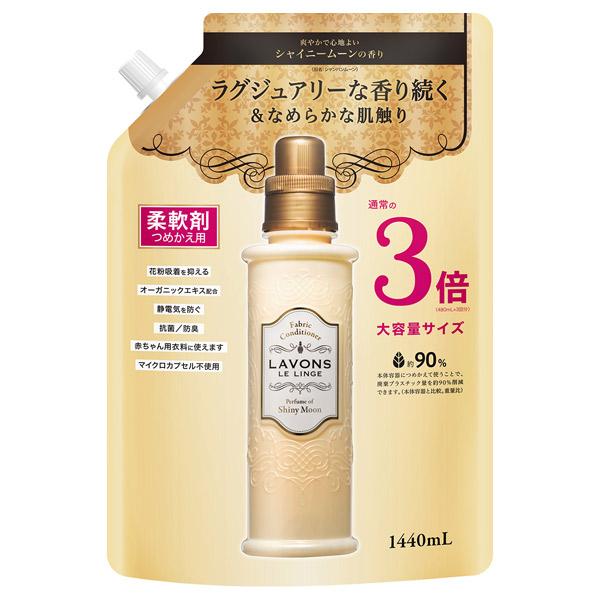 ラボン 柔軟剤 シャイニームーン (旧シャンパンムーン) / 詰替え / 1440ml(詰替 3倍サイズ)