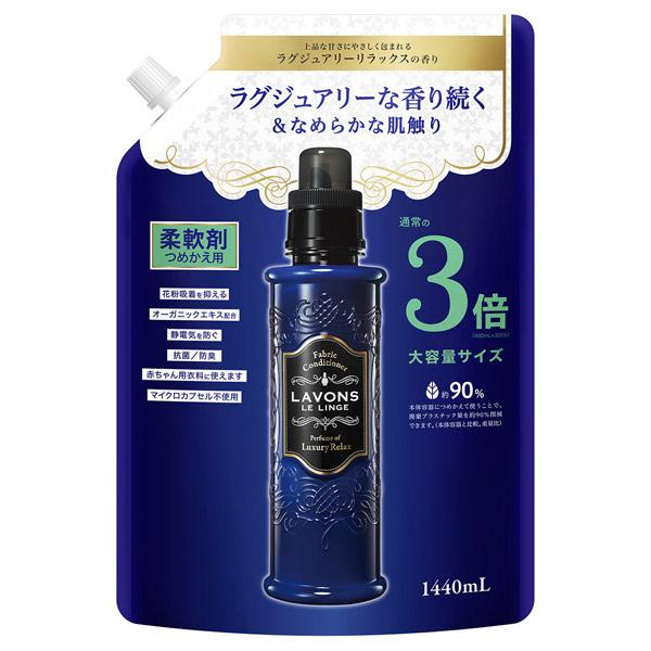 ラボン 柔軟剤 ラグジュアリーリラックス / 詰替え / 1440ml(詰替 3倍サイズ)