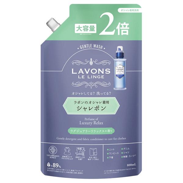 ラボン シャレボン オシャレ着洗剤 ラグジュアリーリラックス / 詰替え / 800ml(詰替2回分)