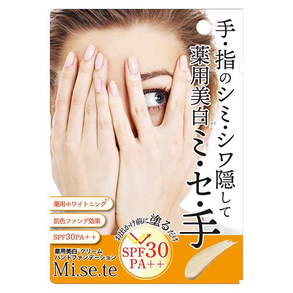 薬用ミセテ / SPF30 / PA++ / 本体 / 25g