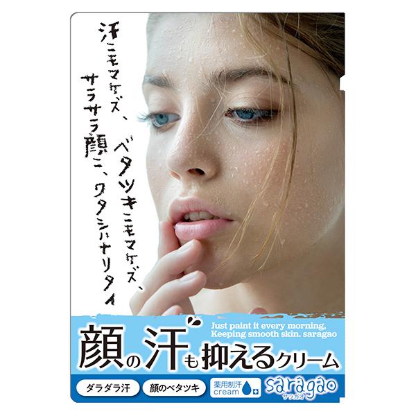 薬用サラガオ / 本体 / 30g