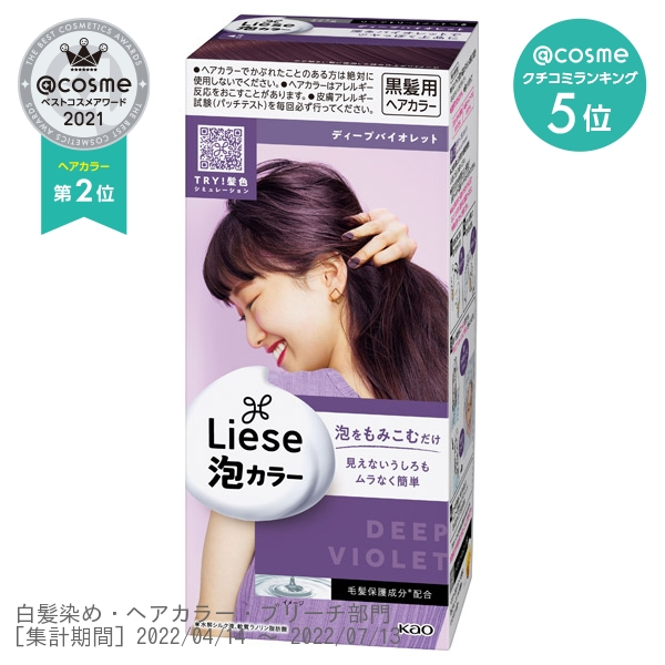 泡カラー / 本体 / ディープバイオレット / 108ml