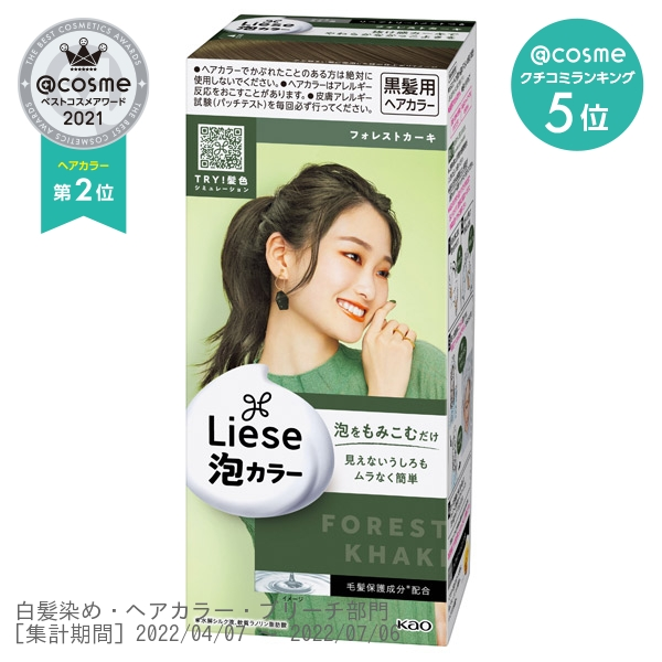 泡カラー / 本体 / フォレストカーキ / 108ml