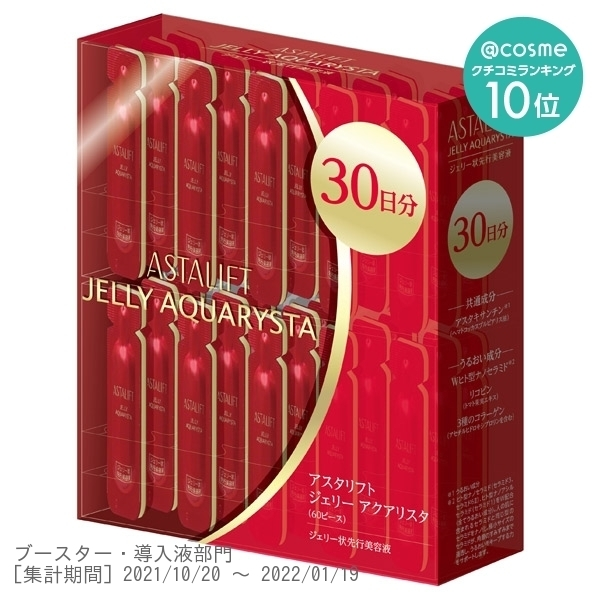 ジェリー アクアリスタ / 本体 / 30g(60ピース)