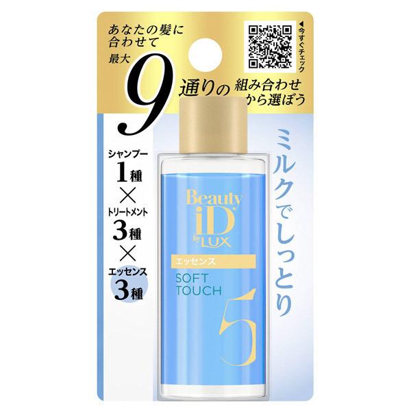 ビューティーiD ソフトタッチ エッセンス ミニ / 本体 / 20ml / しっとり / シトラスフルーティーの香り