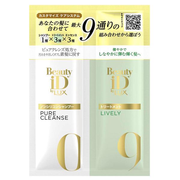 ビューティーiD ピュアクレンズ&ライブリー サシェセット / トライアル / 20g / ふんわり