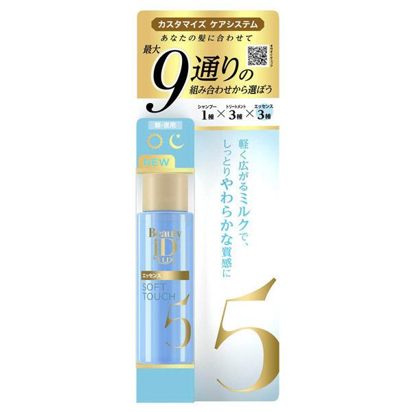 ビューティーiD ソフトタッチ エッセンス / 本体 / 45ml / しっとり / シトラスフルーティーの香り