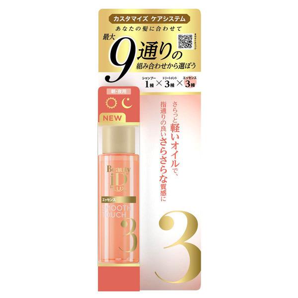 ビューティーiD スムースタッチ エッセンス / 本体 / 45ml / さらさら / ホワイトフローラルの香り