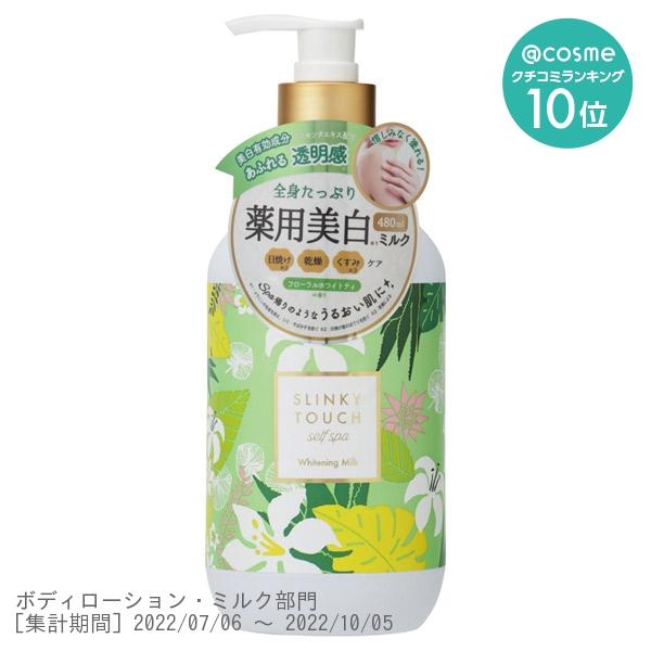 薬用美白ボディミルク / 480ml / フローラルホワイトティ
