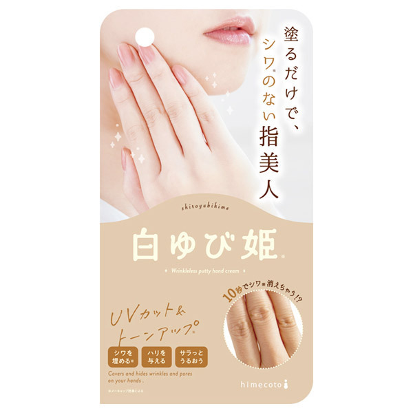 白ゆび姫 / SPF10 / 30g