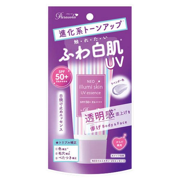パラソーラ ネオイルミスキン UV エッセンス / SPF50+ / PA++++ / LV(ラベンダー) / 70g