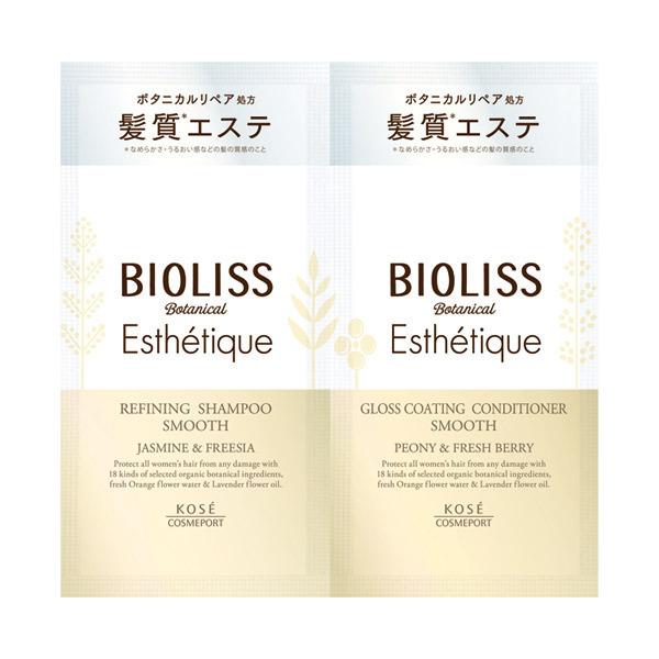 ボタニカル エステティークリファイニング シャンプー/グロスコーティングコンディショナー(スムース) / トライアルセット / 10ml+10ml / ジャスミンフリージアの香り
