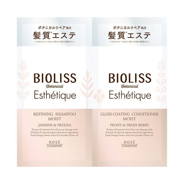 ボタニカル エステティーク リファイニング シャンプー/グロスコーティング コンディショナー(モイスト) / トライアルセット / 10ml+10ml / ジャスミンフリージアの香り
