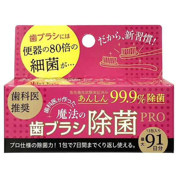 魔法の歯ブラシ除菌PRO / 本体 / 13包(26g)