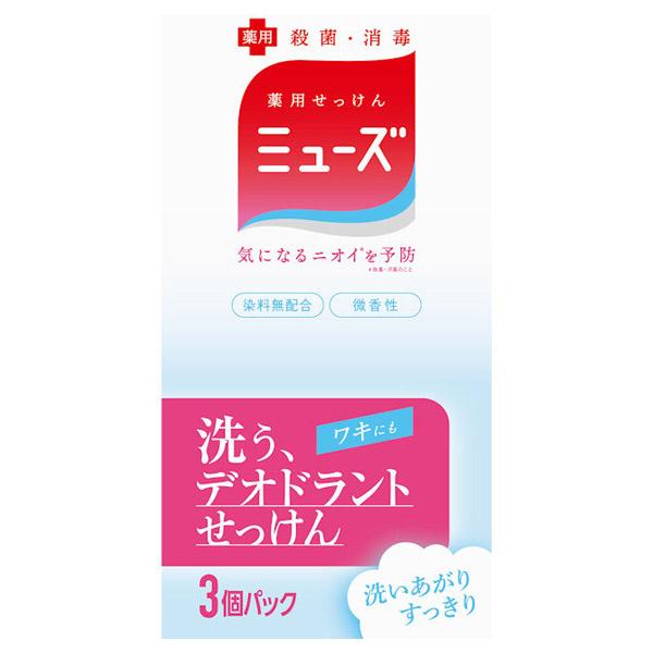 石鹸デオドラント3個パック / 285g / さわやかシトラスの香り