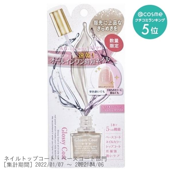 グロッシーコート / 本体 / シャンパンホワイト / 10ml