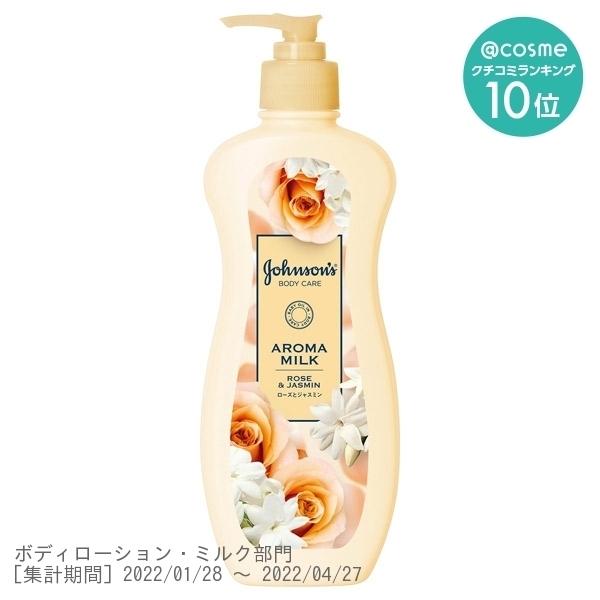 【限定品】エクストラケアローション / 400ml / ローズとジャスミンの香り