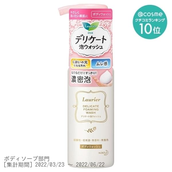 デリケート泡ウォッシュ / 本体 / 無着色 / 150ml / 無香料