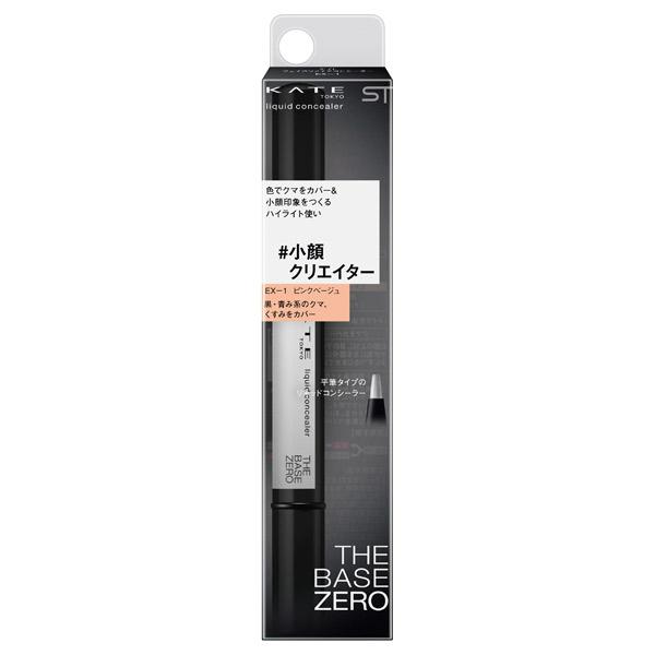 フェイスリメイクコンシーラー / 本体 / EX-1 / 1.7G