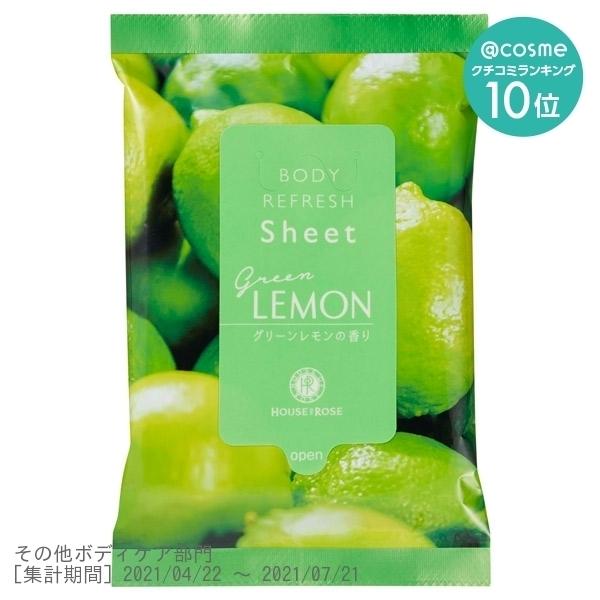 【数量限定】ボディリフレッシュシート GL(グリーンレモンの香り) / 15枚