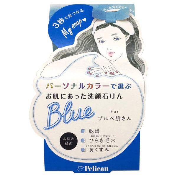 パーソナルカラーで選ぶお肌にあった洗顔石けん ブルベ肌さん / 本体 / 80g / ネロリ