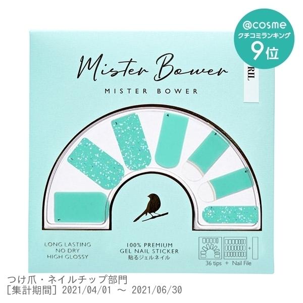 Mister Bower Gel Nail Sticker / 504