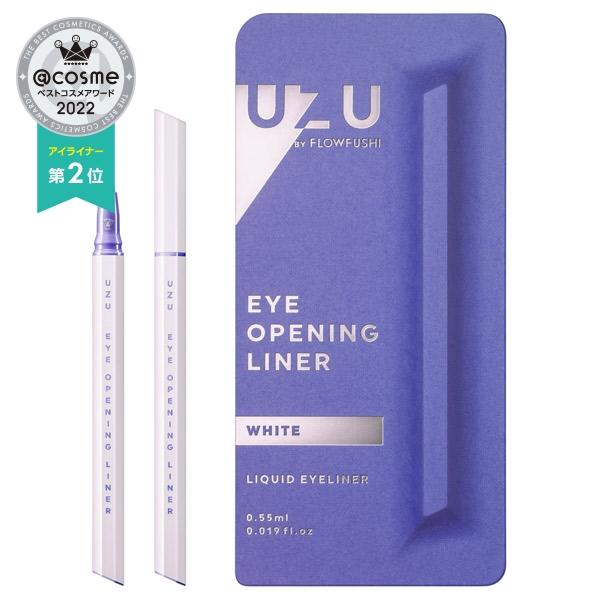 UZU アイオープニングライナー / WHITE(ホワイト) / 0.55ml