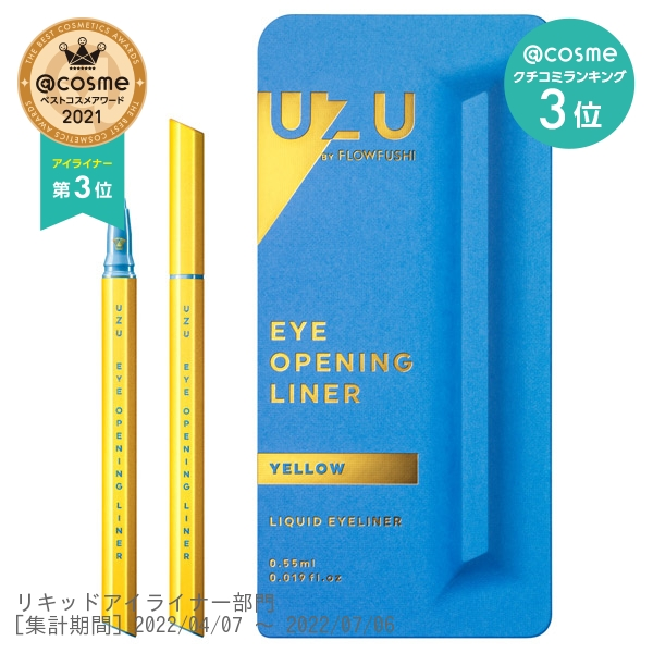 UZU アイオープニングライナー / YELLOW(イエロー) / 0.55ml