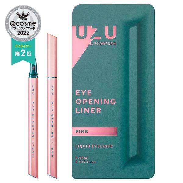 UZU アイオープニングライナー / PINK(ピンク) / 0.55ml