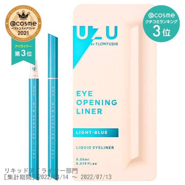 UZU アイオープニングライナー / LIGHT BLUE(ライトブルー) / 0.55ml