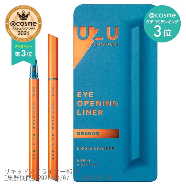 UZU アイオープニングライナー / ORANGE(オレンジ) / 0.55ml