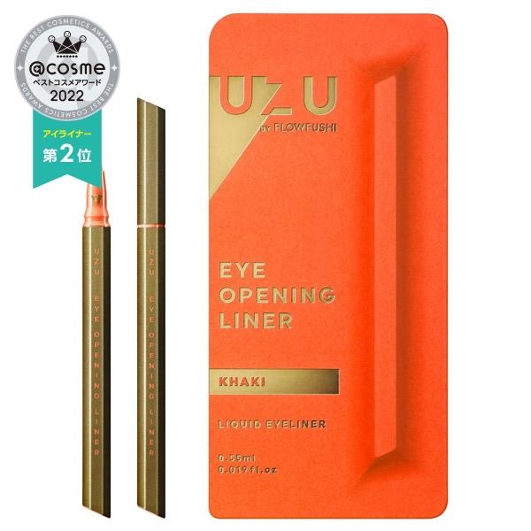UZU アイオープニングライナー / KHAKI(カーキ) / 0.55ml
